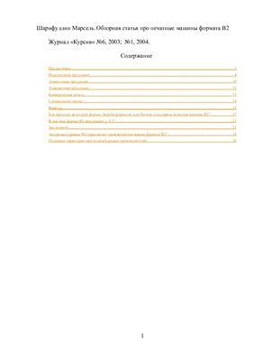 Шарифуллин Марсель. Обзорная статья про печатные машины формата В2