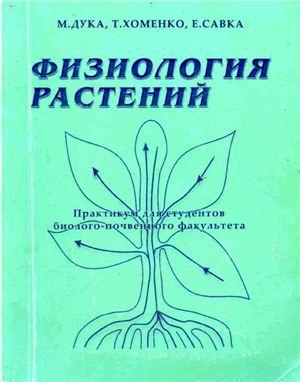 Дука М., Хоменко Т., Савка Е. Физиология растений. Практикум для студентов биолого-почвенного факультета