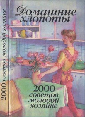 Никитина М.А. Домашние хлопоты: 2000 советов молодой хозяйке