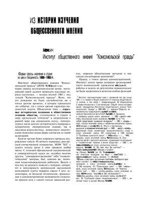 Грушин Б. Институт общественного мнения Комсомольской правды