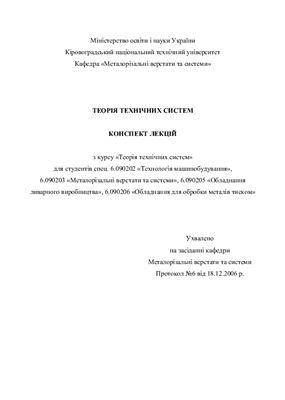 Лекции - Теорія технічних систем