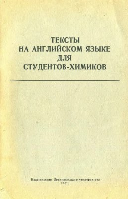 Сквирская С.Е., Фенина С.Н. Тексты на английском языке для студентов-химиков