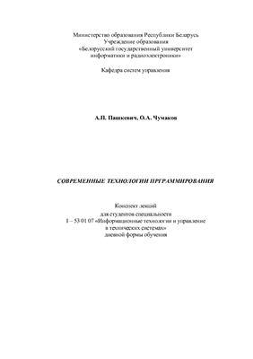 Лекция - Современные технологии программирования