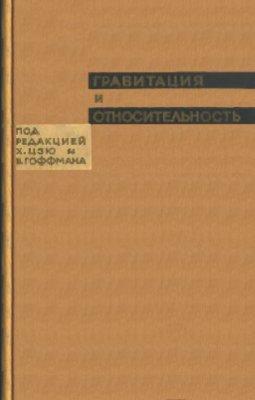 Цзю Х., Гоффман В. (ред.) Гравитация и относительность
