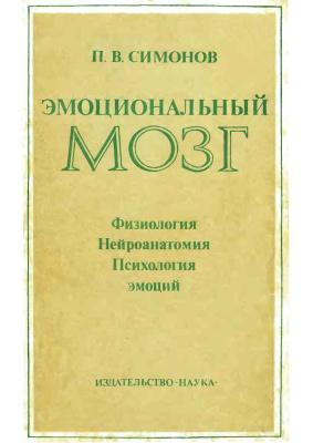 Симонов П.В. Эмоциональный мозг