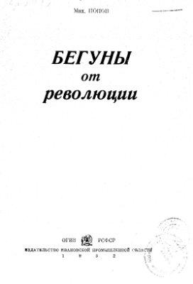 Попов М. Бегуны от революции