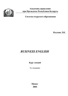 Козлова Л.К. Курс лекций Business English