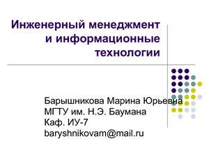 Барышникова M.Ю. Инженерный менеджмент и информационные технологии. Лекция 2