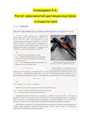 Аливердиев А.А. Расчет зависимостей дистанции выстрела и скорости пули