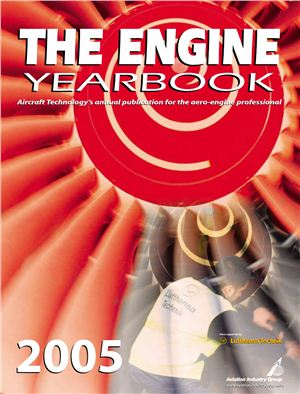Журнал - The Engine Yearbook 2005