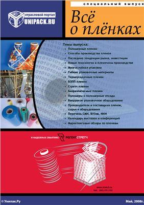 Журнал - Все о пленках №2, Май 2008