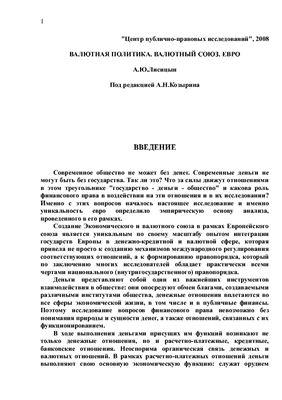 Лисицын Ю.А. Валютная политика. Валютный союз. Евро