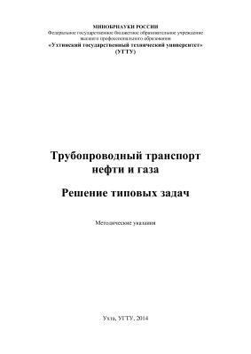 Полубоярцев Е.Л., Благовисный П.В., Исупова Е.В. Трубопроводный транспорт нефти и газа. Решение типовых задач