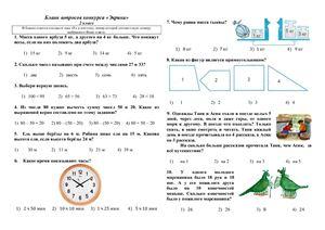 Эврика. Конкурс по математике. 1-11 класс