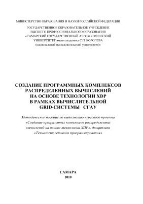 Гаврилов А.В. Создание программных комплексов распределенных вычислений на основе технологии XDP в рамках вычислительной GRID-системы СГАУ