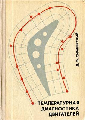 Симбирский Д.Ф. Температурная диагностика двигателей (Плёночная термометрия и оптимальные оценки)