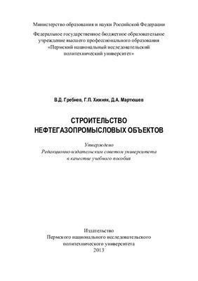 Гребнев В.Д., Хижняк Г.П., Мартюшев Д.А. Строительство нефтегазопромысловых объектов