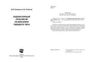 Салецкий А.М, Слепков А.И. Лабораторный практикум по механике твердого тела