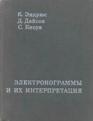 Эндрюс К., Дайсон Д., Киоун С. Электронограммы и их интерпретация
