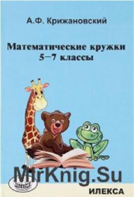 Крижановский А.Ф. Математические кружки. 5-7 классы