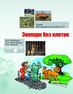 Бубенцов В.Ю., Краснобород С.Е., Тимохов В.И. Зоопарк без клеток
