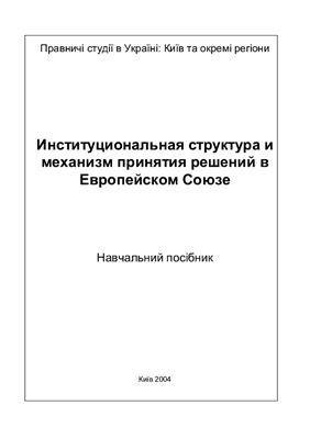 Ентін Л.М. Інституційна структура та механізм прийняття рішень у Європейському Союзі (язык - русский)