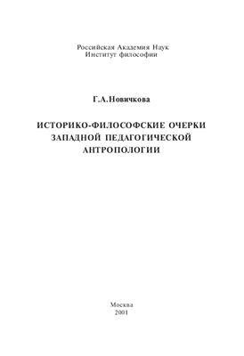 Новичкова Г.А. Историко-философские очерки западной педагогической антропологии