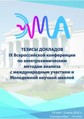 IX всероссийская конференция по электрохимическим методам анализа с международным участием и молодежной научной школой ЭМА 2016