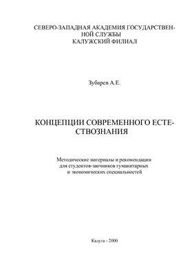 Зубарев А.Е. Концепции современного естествознания