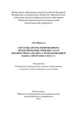 Шингель Л.П. Системы автоматизированного проектирования. Решение задач прочностного анализа с использованием пакета программ ANSYS 12.1