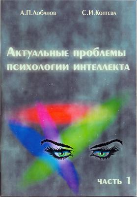 Лобанов А.П., Коптева С.И. Актуальные проблемы психологии интеллекта. Часть 1