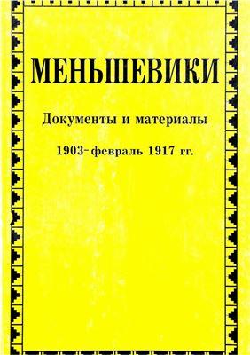 Шелохаев В.В. (отв. ред.). Меньшевики. Документы и материалы. 1903 - февраль 1917 гг