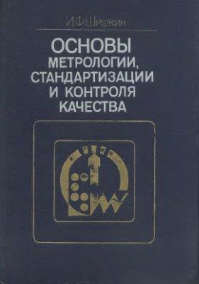 Шишкин И.Ф. Основы метрологии, стандартизации и контроля качества
