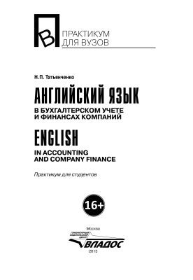 Татьянченко Н.П. Английский язык в бухгалтерском учёте и финансах компаний