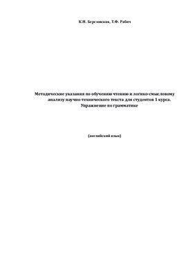 Березовская К.Н., Рабич Т.Ф. Методические указания по обучению и логико-смысловому анализу научно-технического текста (английский язык)
