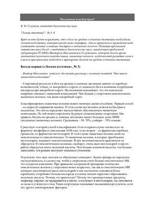 Селуянов В.Н. Медленные или быстрые?
