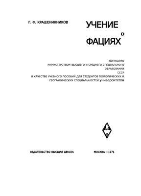 Крашенинников Г.Ф. Учение о фациях. Учебное пособие