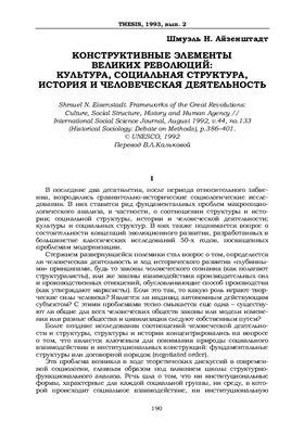 Айзенштадт Шмуэль Н. Конструктивные элементы великих революций: культура, социальная структура, история и человеческая деятельность
