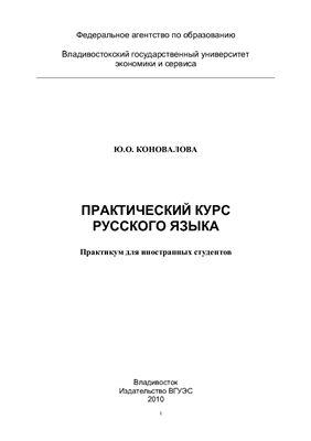 Коновалова Ю.О. Практический курс русского языка