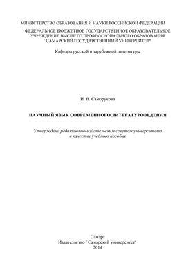 Саморукова И.В. Научный язык современного литературоведения