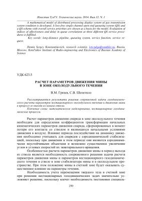 Грязев В.М., Шепетило С.В. Расчёт параметров движения миномётной мины в зоне околодульного течения