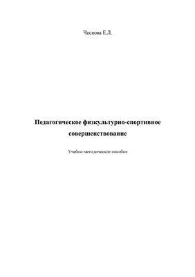 Чеснова Е.Л. Педагогическое физкультурно-спортивное совершенствование