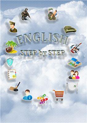 Дмитриєнко В.Г., Лозова О.Т., Малік О.О. English Step by step