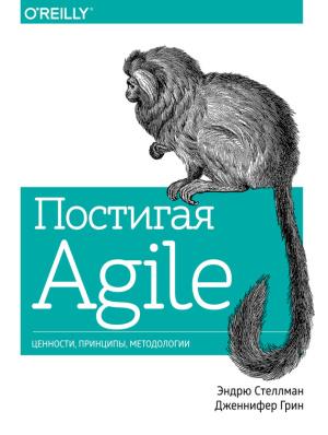 Грин Дж. Постигая Agile