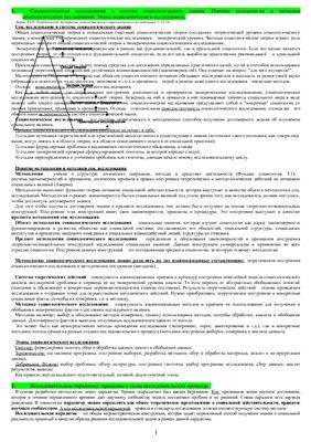 Ответы к госэкзамену по методике и методологии социологического исследования
