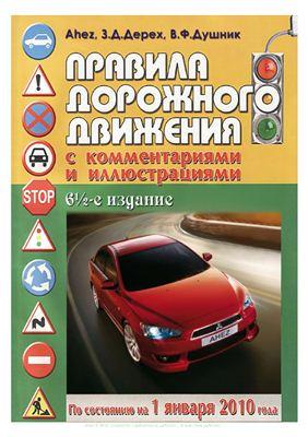 Дерех З.Д., Душник В.Ф. Правила дорожного движения с комментариями и иллюстрациями (Украина)
