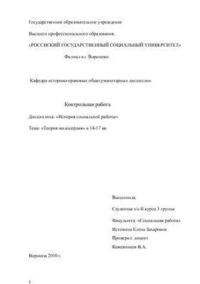 История социальной работы. Теория милосердия в 14-17 в в. Фирсов М.В. История социальной работы в России