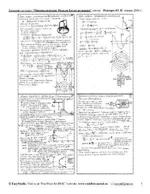 Лекции по математическим моделям естествознания