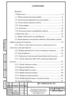 Диплом - Проектирование строительства эксплуатационной скважины №11 на Северо-Прибрежной площадке Краснодарского края
