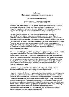 Гуревич А. История в человеческом измерении. (Размышления медиевиста)